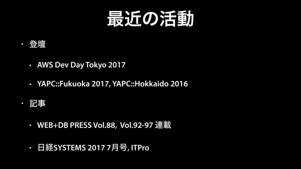 ࠷ۙͷ׆ಈ • ొஃ • AWS Dev Day Tokyo 2017 • YAPC::Fuk...