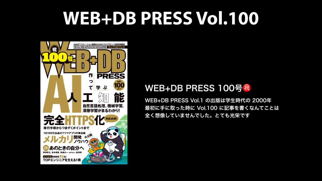 WEB+DB PRESS Vol.100 8&#%#13&44߸㊗ 8&#%#...