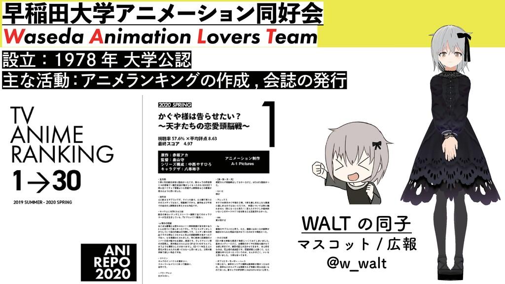 早稲田大学アニメーション同好会 Waseda Animation Lovers Team ઃཱ...