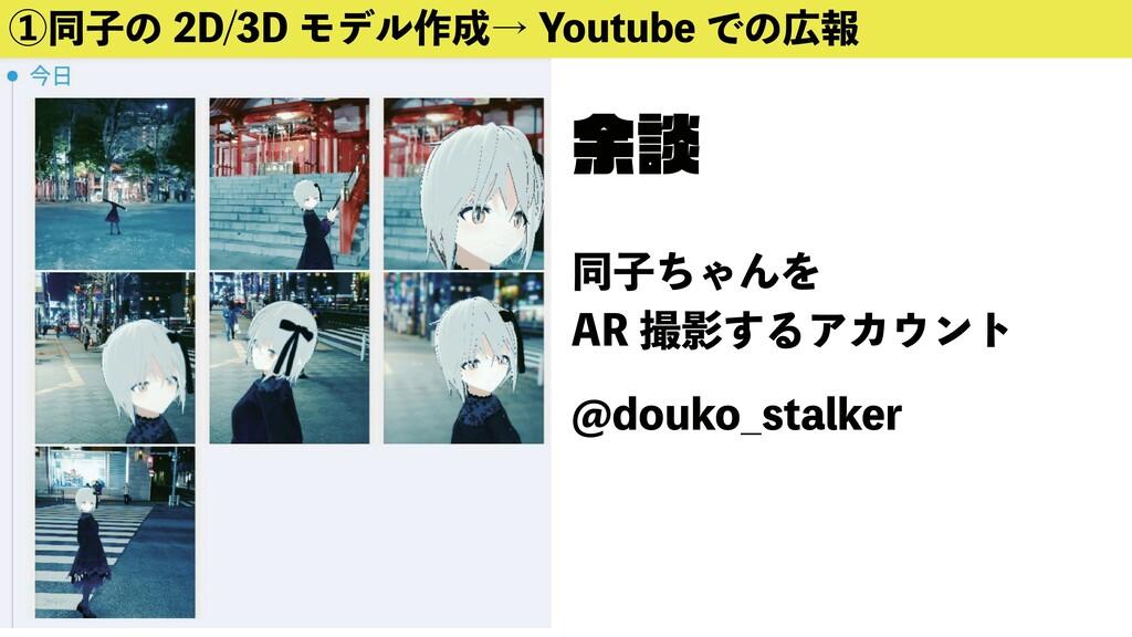 ①同子の 2D/3D モデル作成→ Youtube での広報 余談 同子ちゃんを AR 撮影す...
