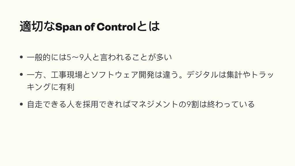 適切なSpan of Controlとは • ⼀般的には5〜9⼈と⾔われることが多い   • ...
