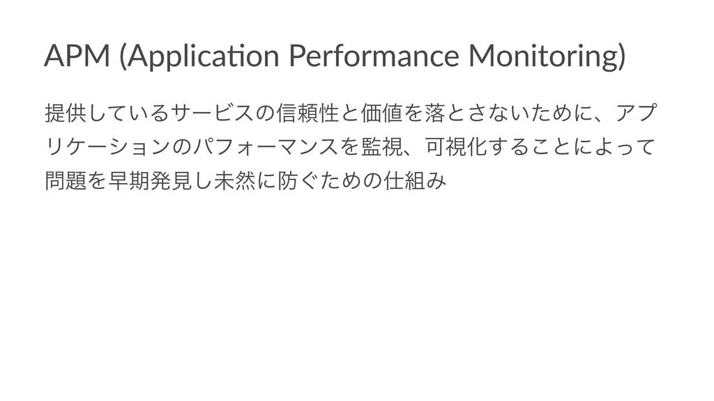 APM (Applica+on Performance Monitoring) ఏڙ͍ͯ͠Δα...