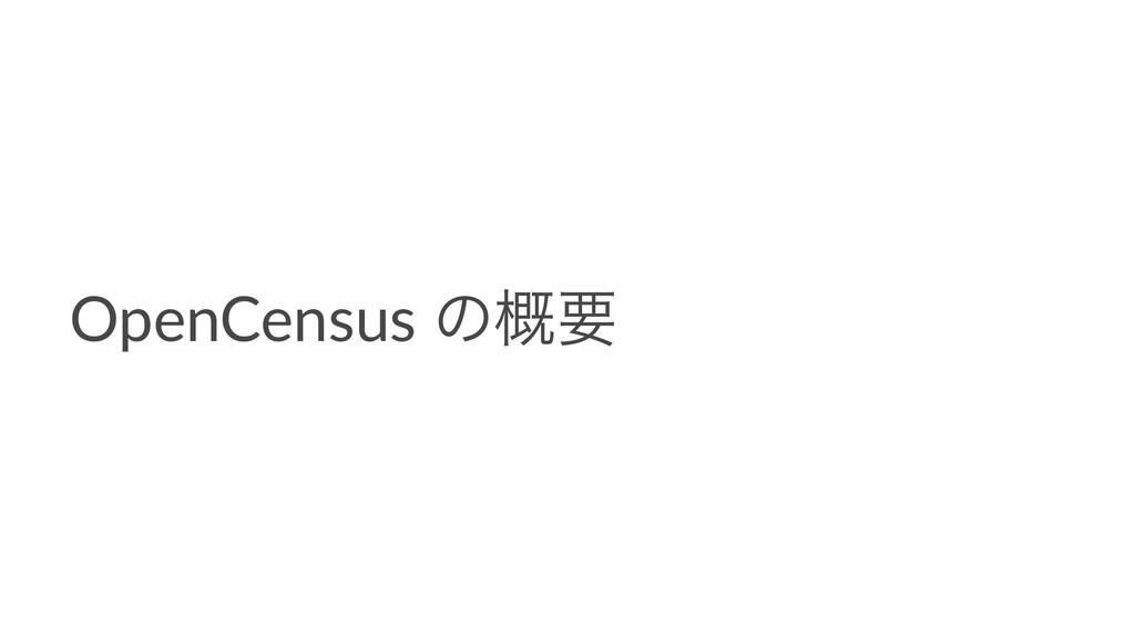 OpenCensus ͷ֓ཁ