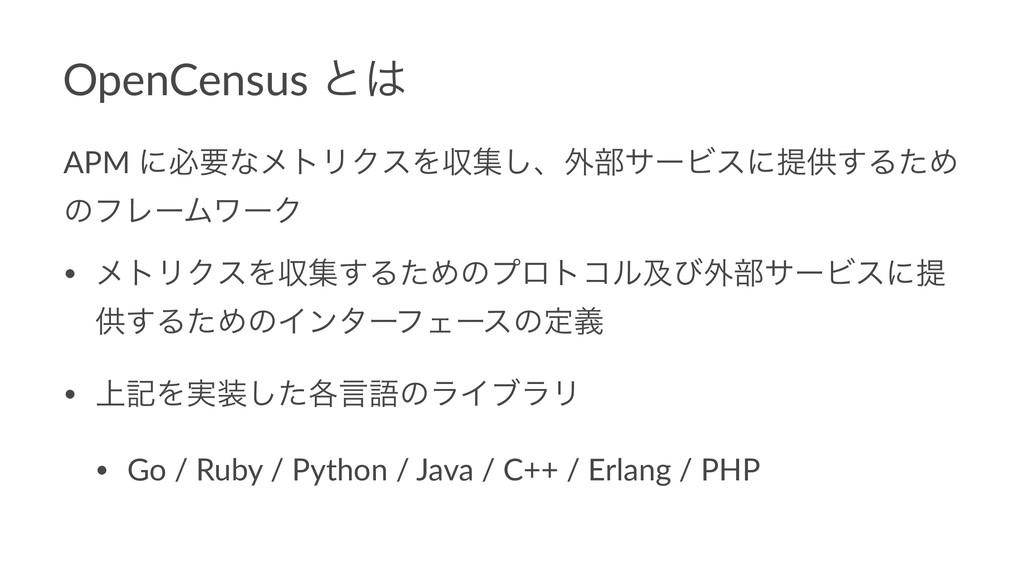 OpenCensus ͱ APM ʹඞཁͳϝτϦΫεΛऩू͠ɺ֎෦αʔϏεʹఏڙ͢ΔͨΊ ͷ...