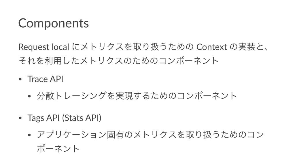 Components Request local ʹϝτϦΫεΛऔΓѻ͏ͨΊͷ Context...