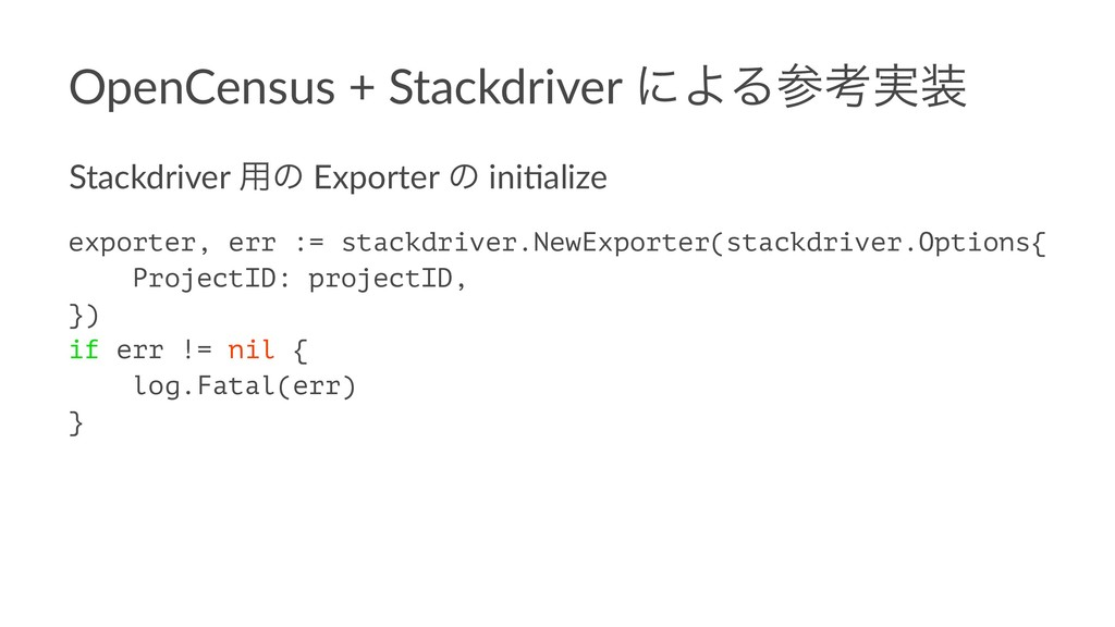 OpenCensus + Stackdriver ʹΑΔࢀߟ࣮૷ Stackdriver ༻ͷ...