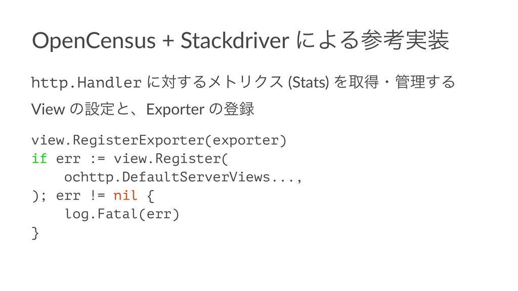 OpenCensus + Stackdriver ʹΑΔࢀߟ࣮૷ http.Handler ʹ...