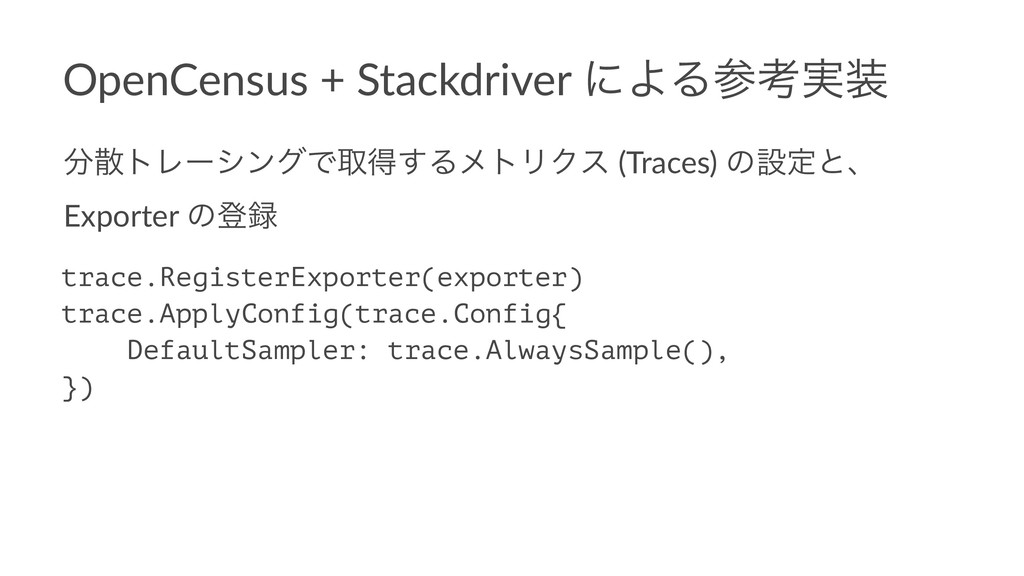 OpenCensus + Stackdriver ʹΑΔߟ࣮ τϨʔγϯάͰऔಘ͢Δϝ...