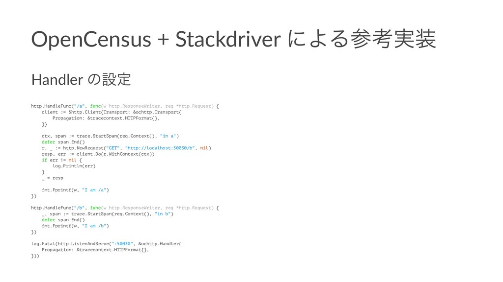 OpenCensus + Stackdriver ʹΑΔࢀߟ࣮૷ Handler ͷઃఆ ht...