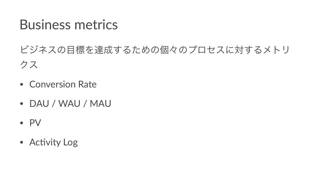 Business metrics ϏδωεͷඪΛୡ͢ΔͨΊͷݸʑͷϓϩηεʹର͢ΔϝτϦ ...
