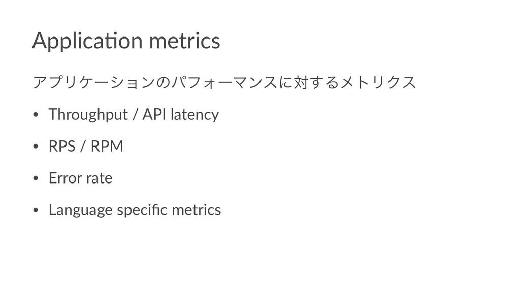 Applica'on metrics ΞϓϦέʔγϣϯͷύϑΥʔϚϯεʹର͢ΔϝτϦΫε • ...