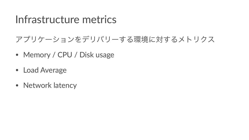 Infrastructure metrics ΞϓϦέʔγϣϯΛσϦόϦʔ͢Δڥʹର͢Δϝτ...