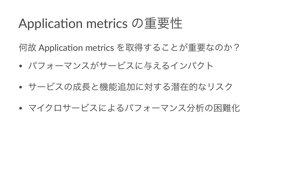 Applica'on metrics ͷॏཁੑ Կނ Applica(on metrics Λ...