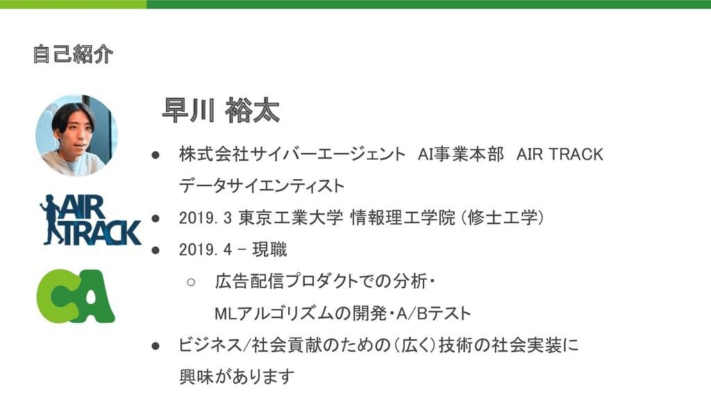 自己紹介   早川 裕太 ● 株式会社サイバーエージェント AI事業本部 AI ACK ...