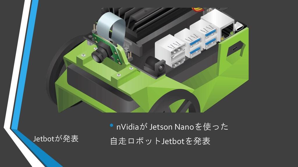 Jetbotが発表 • nVidiaが Jetson Nanoを使った 自走ロボットJetbo...