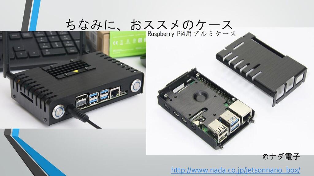 ちなみに、おススメのケース ©ナダ電子 http://www.nada.co.jp/jetso...