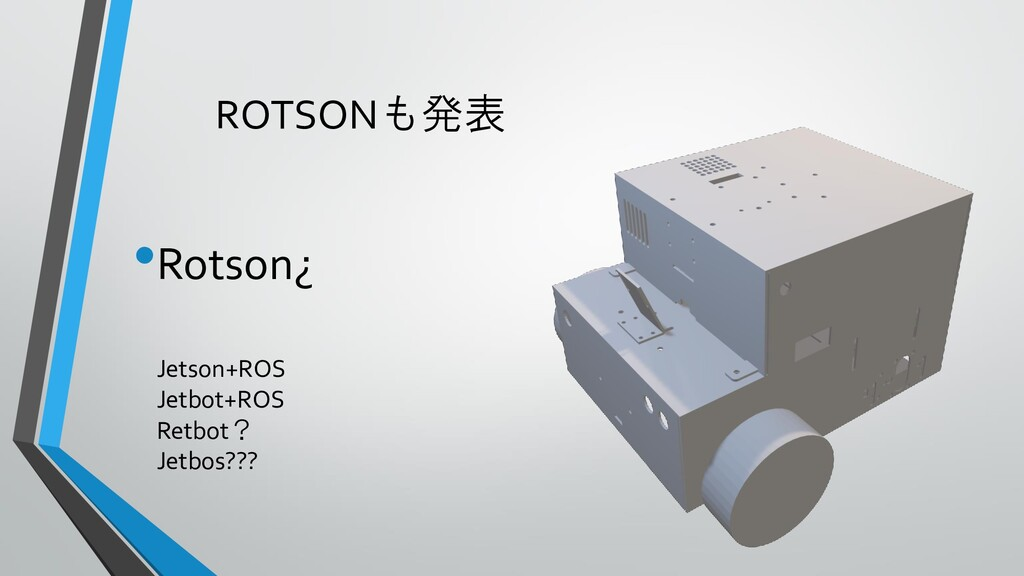 ROTSONも発表 •Rotson¿ Jetson+ROS Jetbot+ROS Retbot...