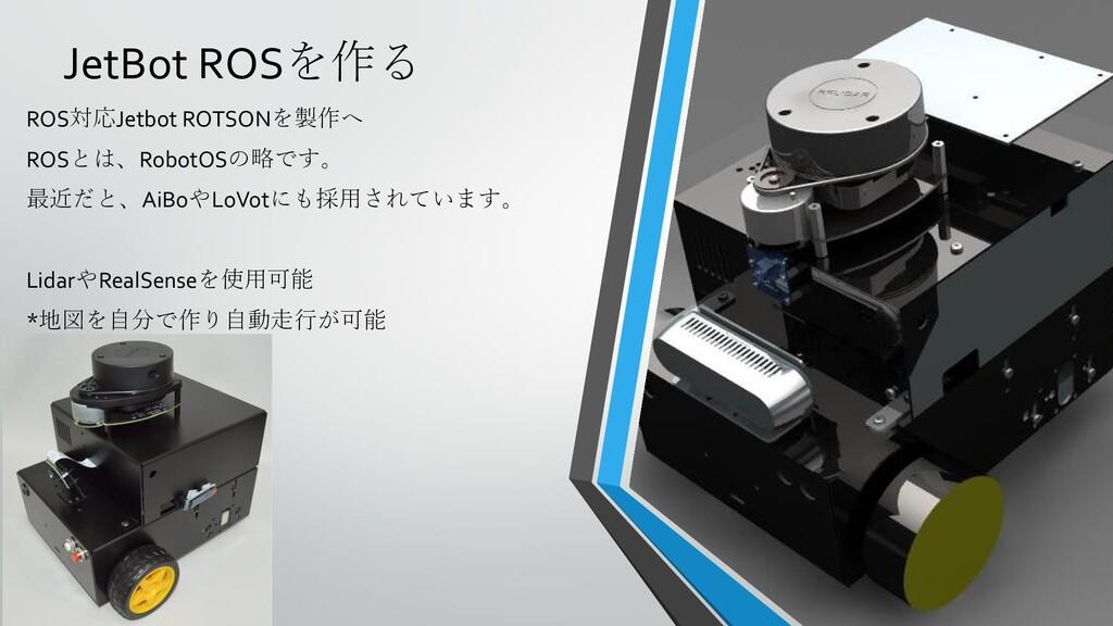 JetBot ROSを作る ROS対応Jetbot ROTSONを製作へ ROSとは、Robo...