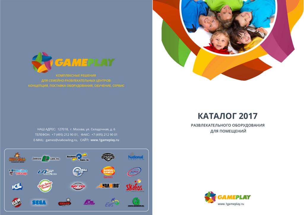 КАТАЛОГ 2017 www.1gameplay.ru НАШ АДРЕС: 127018...