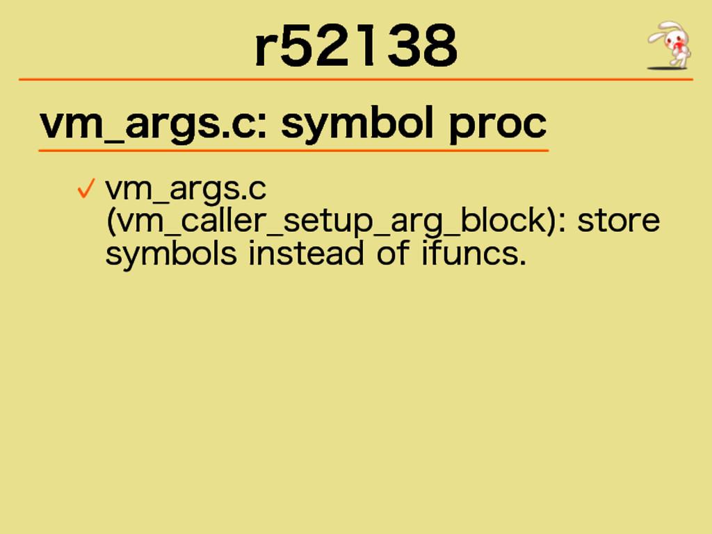 r52138 vm_args.c: symbol proc ���������� ������...