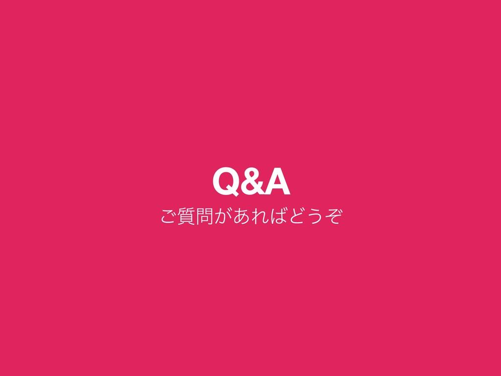 ࣭͕͋͝ΕͲ͏ͧ Q&A