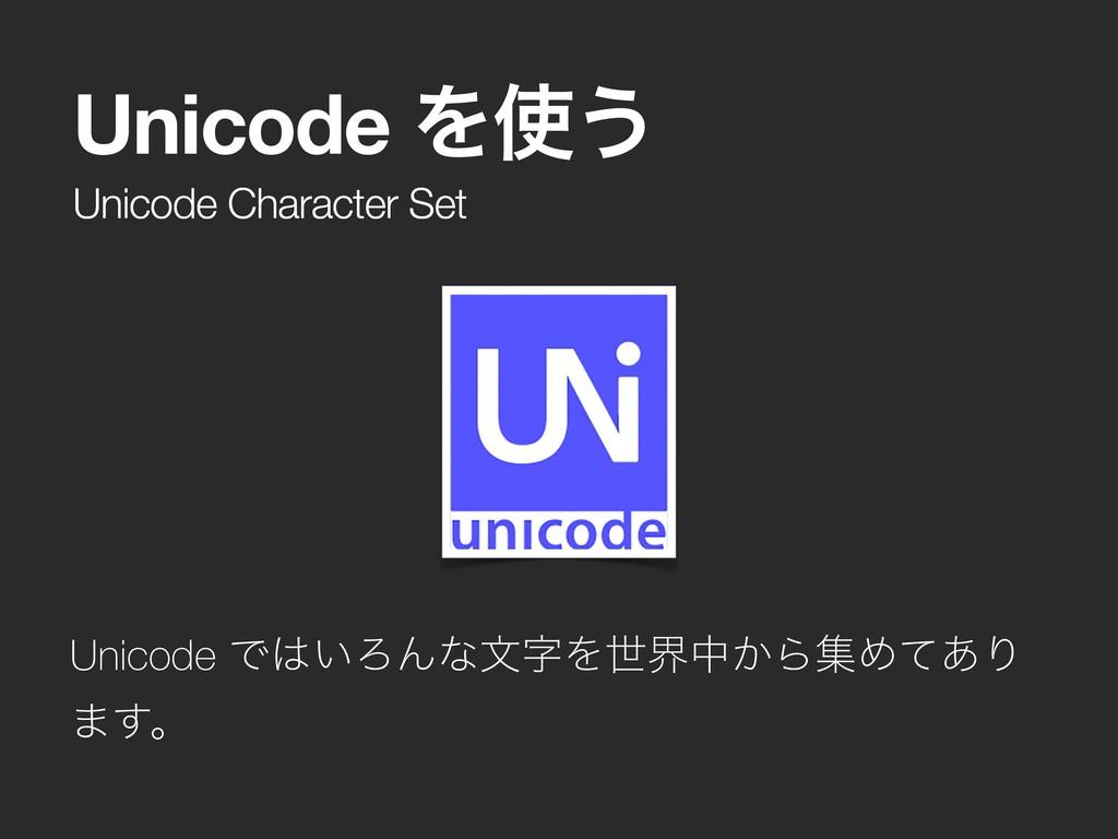Unicode Character Set Unicode Λ͏ Unicode Ͱ͍ΖΜ...