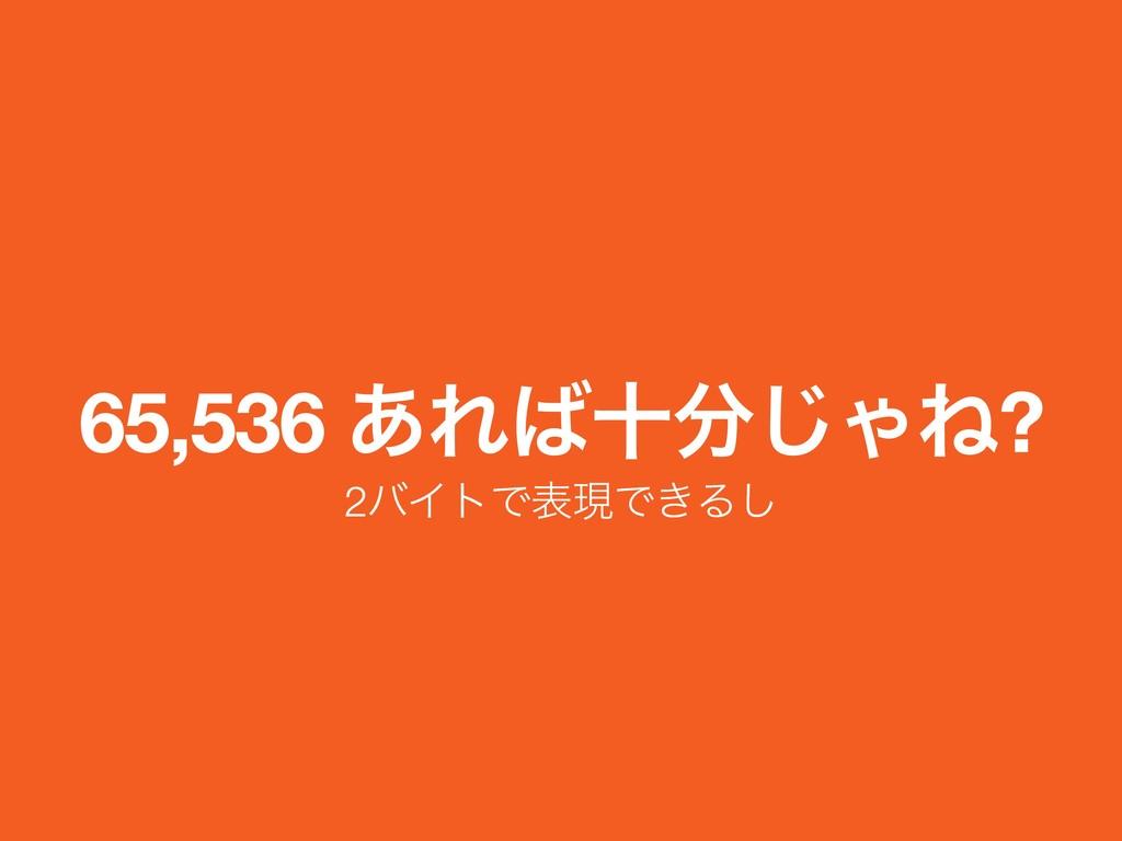 65,536 ͋Εे͡ΌͶ? 2όΠτͰදݱͰ͖Δ͠