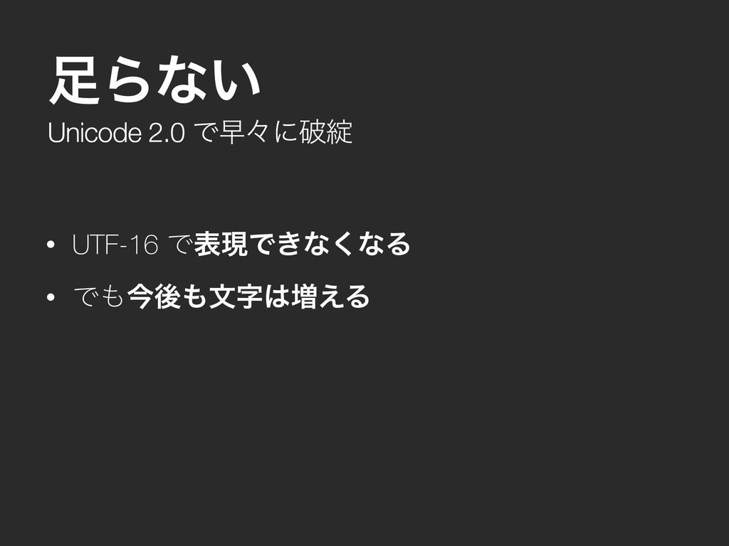 Unicode 2.0 Ͱૣʑʹഁ Βͳ͍ • UTF-16 ͰදݱͰ͖ͳ͘ͳΔ • Ͱ...