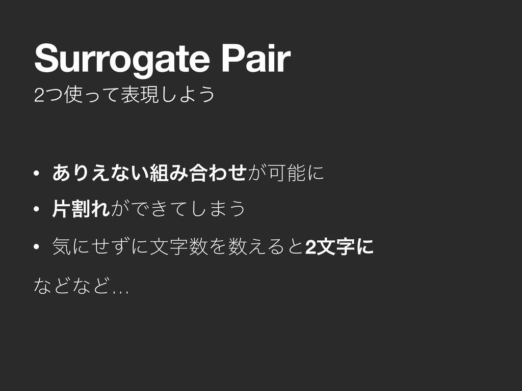 2ͭͬͯදݱ͠Α͏ Surrogate Pair • ͋Γ͑ͳ͍Έ߹Θ͕ͤՄʹ • ยׂ...