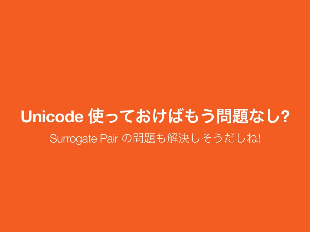 Unicode ͓͚ͬͯ͏ͳ͠? Surrogate Pair ͷղܾͦ͠͏ͩ...