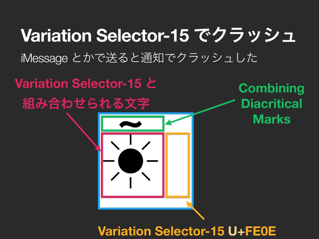 iMessage ͱ͔ͰૹΔͱ௨ͰΫϥογϡͨ͠ Variation Selector-15...