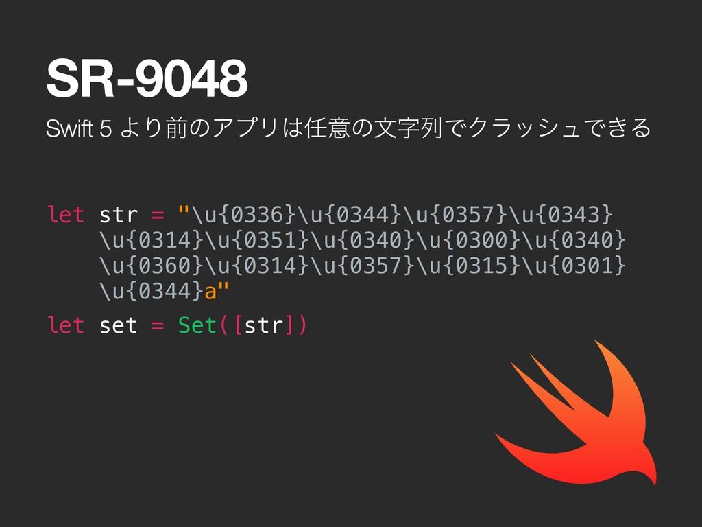 Swift 5 ΑΓલͷΞϓϦҙͷจྻͰΫϥογϡͰ͖Δ SR-9048 let str...