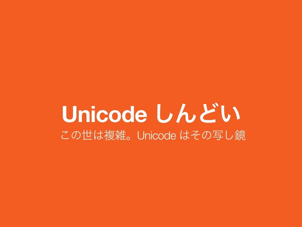 Unicode ͠ΜͲ͍ ͜ͷੈෳɻUnicode ͦͷࣸ͠ڸ