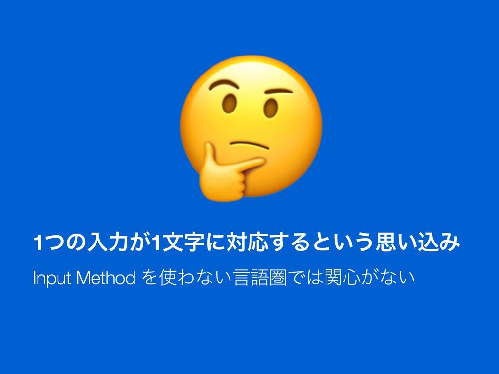 Input Method ΛΘͳ͍ݴޠݍͰؔ৺͕ͳ͍ 1ͭͷೖྗ͕1จʹରԠ͢Δͱ͍͏ࢥ...