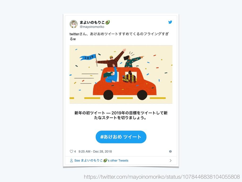 https://twitter.com/mayoinomoriko/status/107844...