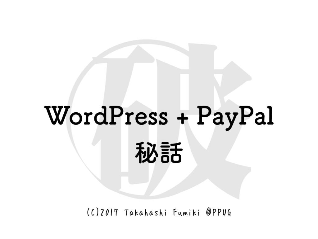 8PSE1SFTT1BZ1BM ൿ (C)2017 Takahashi Fumiki ...