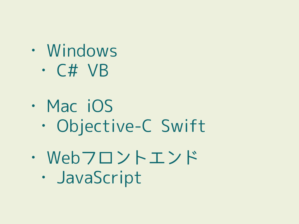 • Windows • C# VB • Mac iOS • Objective-C Swift...