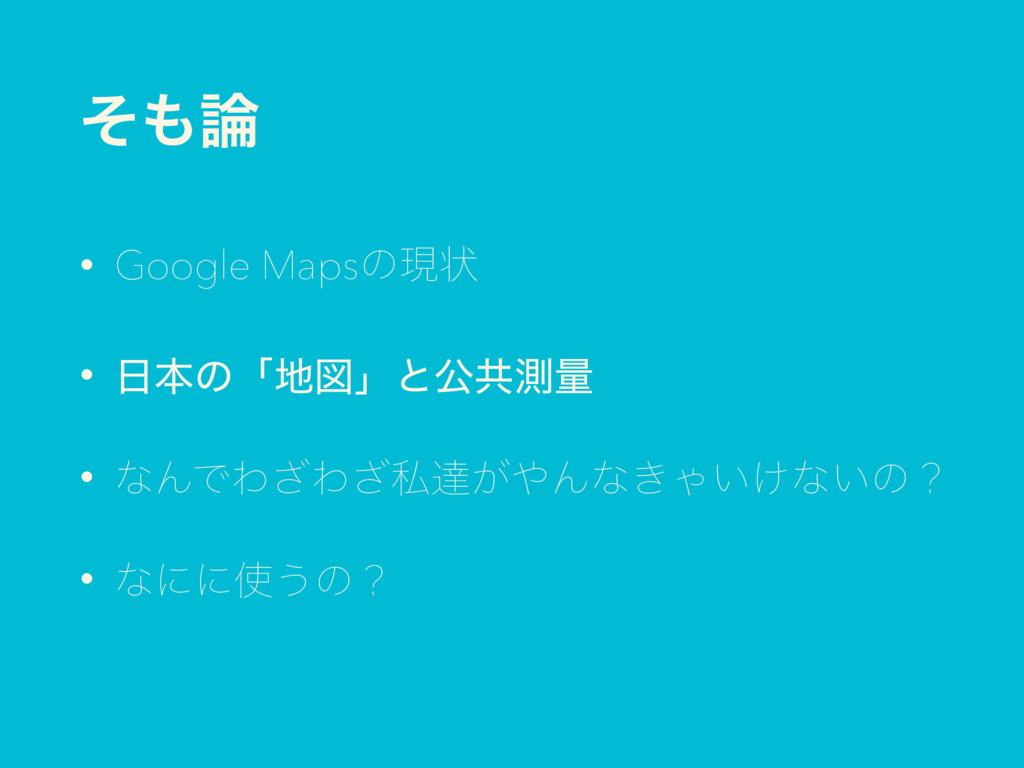 ͦ • Google Mapsͷݱঢ় • ຊͷʮਤʯͱެڞଌྔ • ͳΜͰΘ͟Θ͟ࢲୡ...