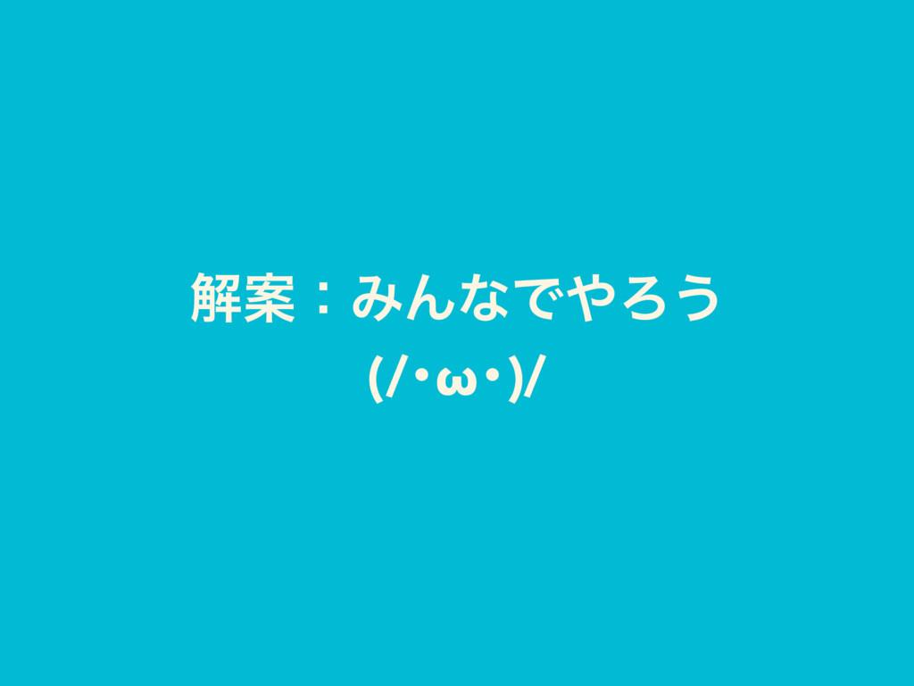 ղҊɿΈΜͳͰΖ͏ (/ŋωŋ)/