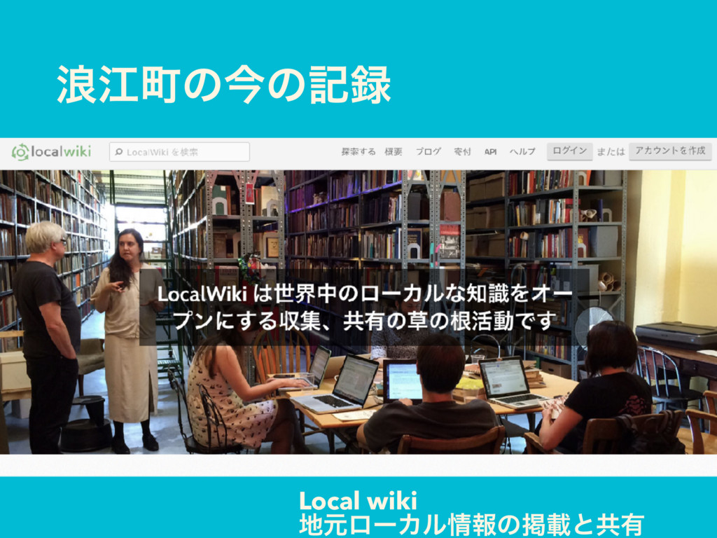 ࿘ߐொͷࠓͷه Local wiki ݩϩʔΧϧใͷܝࡌͱڞ༗