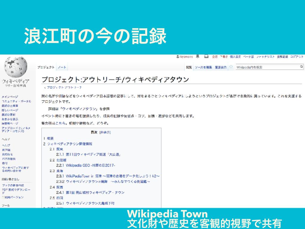 ࿘ߐொͷࠓͷه Wikipedia Town จԽࡒྺΛ٬؍తࢹͰڞ༗