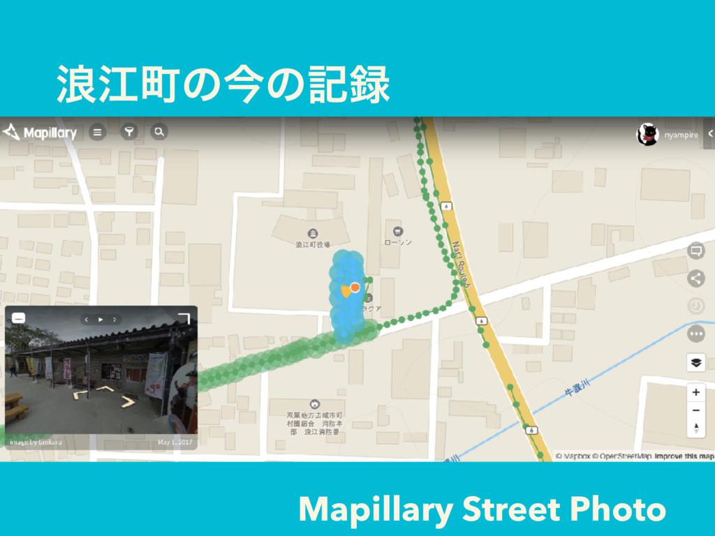 ࿘ߐொͷࠓͷه Mapillary Street Photo