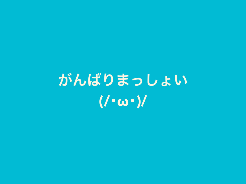 ͕ΜΓ·ͬ͠ΐ͍ (/ŋωŋ)/