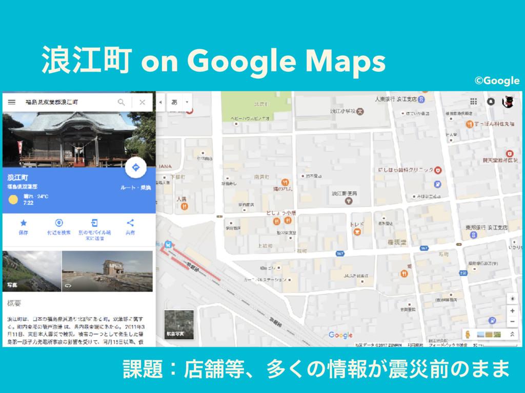 ࿘ߐொ on Google Maps ՝ɿళฮɺଟ͘ͷใ͕ࡂલͷ·· ©Google