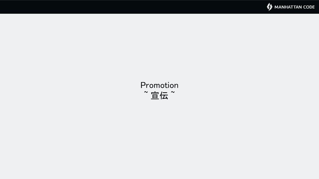 Promotion ~ 宣伝 ~