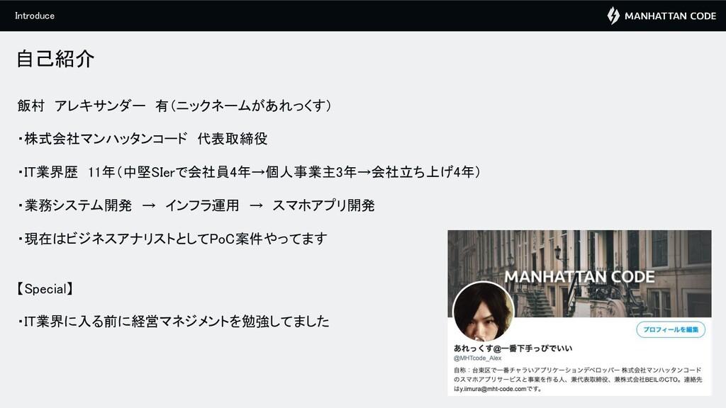 自己紹介 飯村 アレキサンダー 有(ニックネームがあれっくす)   ・株式会社マンハッタ...