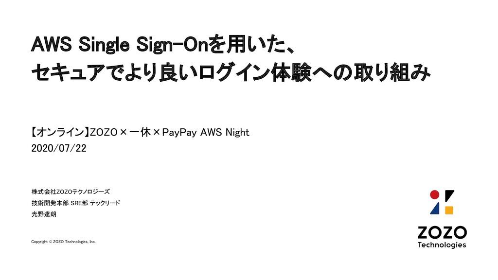 AWS Single Sign-Onを用いた、 セキュアでより良いログイン体験への取り組み...