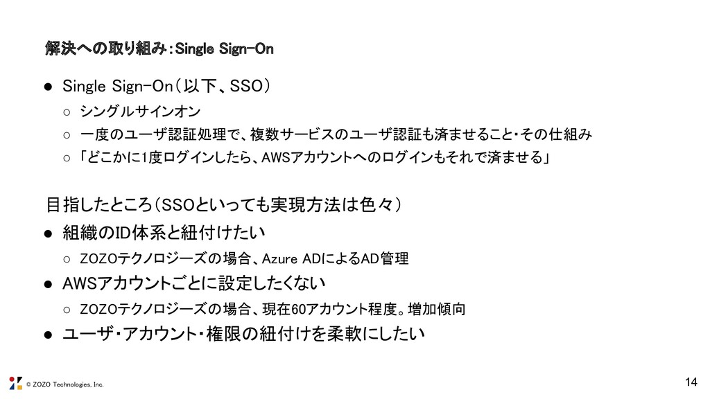 © ZOZO Technologies, Inc. 解決への取り組み:Single Sign-...