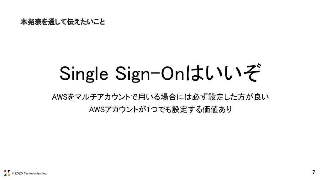 © ZOZO Technologies, Inc. 本発表を通して伝えたいこと Single...