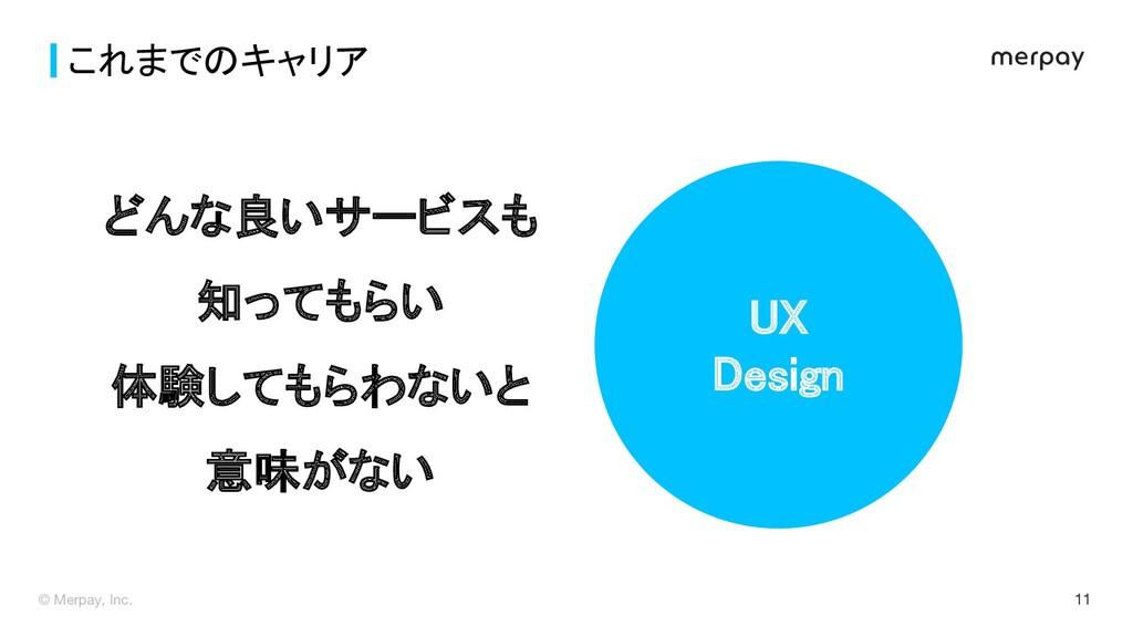 © Merpay, Inc. 11 これまでのキャリア X Design どんな良いサー...